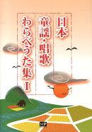 日本童謡・唱歌わらべうた集(1)