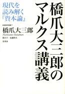 橋爪大三郎のマルクス講義