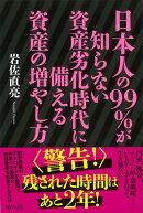 【バーゲン本】日本人の99%が知らない資産劣化時代に備える資産の増やし方