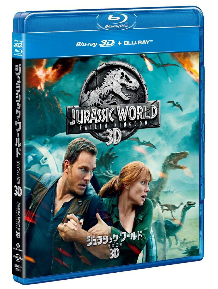 ジュラシック・ワールド/炎の王国 3D+ブルーレイセット【Blu-ray】 [ クリス・プラット ]