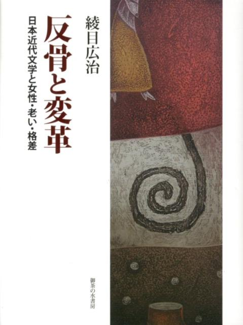反骨と変革 日本近代文学と女性・老い・格差 [ 綾目広治 ]