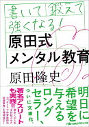書いて鍛えて強くなる!原田式メンタル教育