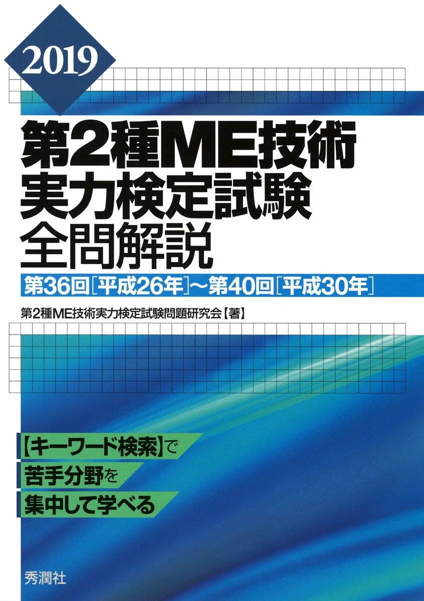2019第2種ME技術実力検定試験全問解説 第36回(平成26年)〜第40回(平成30年) [ 第2種ME技術実力検定試験問題研究会 ]