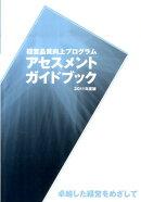 経営品質向上プログラムアセスメントガイドブック(2011年度版)