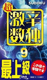 超激辛数独(9) 最上級