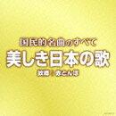 決定盤::国民的名曲のすべて 美しき日本の歌