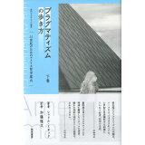 プラグマティズムの歩き方(下) (現代プラグマティズム叢書)