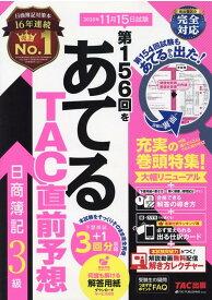 第156回をあてるTAC直前予想 日商簿記3級 [ TAC株式会社(簿記検定講座) ]
