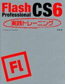 Flash Professional CS6実践トレーニング
