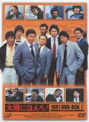 太陽にほえろ! 1981 DVD-BOX 1