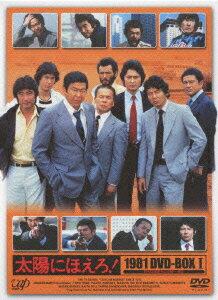 太陽にほえろ! 1981 DVD-BOX 1 [ 石原裕次郎 ]