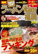 ラーメンWalker福岡(2013)