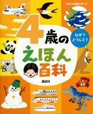 4歳のえほん百科改訂版 (えほん百科シリーズ)