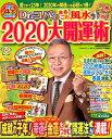 Dr.コパのまるごと風水2020大開運術 (新Dr.コパの風水まるごと開運生活) [ 小林 祥晃 ]