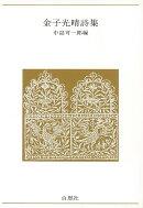 【バーゲン本】金子光晴詩集ー青春の詩集・日本篇19