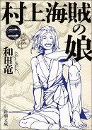 村上海賊の娘(第2巻)