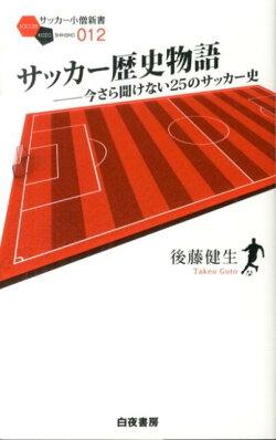 サッカー歴史物語