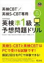 英検CBT/英検S-CBT専用 英検準1級予想問題ドリル [ 旺文社 ]