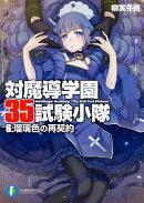 対魔導学園35試験小隊(6)