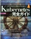 Kubernetes完全ガイド 第2版 (top gear) [ 青山真也 ]