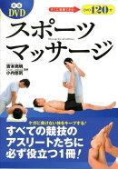DVDスポーツマッサージ新版
