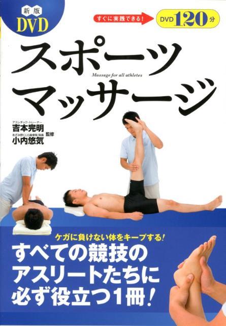 DVDスポーツマッサージ新版 [ 吉本完明 ]