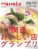 関西おいしい店グランプリ(2015)