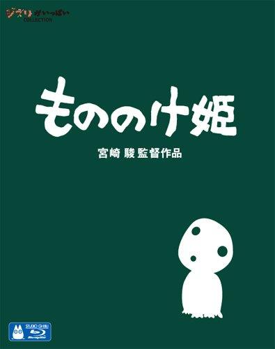 もののけ姫【Blu-ray】 [ 松田洋治 ]