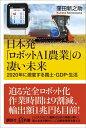 日本発「ロボットAI農業」の凄い未来 2020年に激変する国土・GDP・生活 [ 窪田 新之助 ]