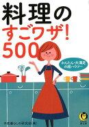 料理のすごワザ!500