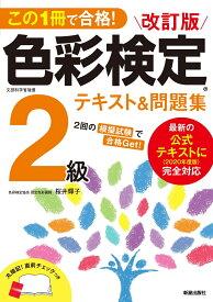 この1冊で合格! 改訂版 色彩検定2級テキスト&問題集 2020年度改訂・完全対応版 [ 桜井 輝子 ]