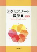 アクセスノート数学2改訂版