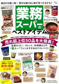 業務スーパーのベストアイテム 直輸入の食材から国内の自社グループ工場のオリジナル (TJ MOOK)