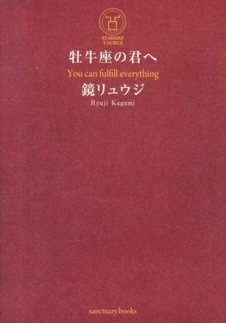 牡牛座の君へ You can fulfill everythin (Sanctuary books) [ 鏡リュウジ ]