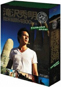 J's Journey 滝沢秀明 南米縦断 4800km Blu-ray BOX -ディレクターズカット・エディションー【Blu-ray】 [ 滝沢秀明 ]