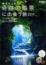 東京から行く! 奇跡の絶景に出会う旅 2017 ウォーカームック (ウォーカームック)