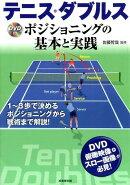 テニス・ダブルス