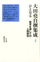 大田堯自撰集成(4)