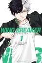WIND BREAKER(1) (講談社コミックス) [ にい さとる ]