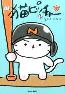 猫ピッチャー(6)