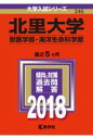 北里大学(獣医学部・海洋生命科学部)(2018) (大学入試シリーズ)