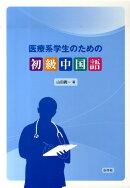 医療系学生のための初級中国語