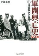 軍閥興亡史(第1巻)新装版