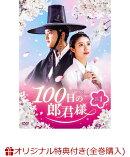 【予約】【楽天ブックス限定全巻購入特典対象】100日の郎君様 DVD-BOX 1