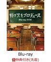 【先着特典】野ブタ。をプロデュース Blu-ray BOX(アクリルキーホルダー)【Blu-ray】
