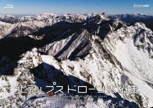 北アルプス ドローン大縦走 〜白銀の峰々へ〜【Blu-ray】 [ 西田省三 ]