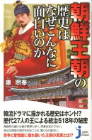 朝鮮王朝の歴史はなぜこんなに面白いのか