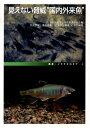 """見えない脅威""""国内外来魚"""" どう守る地域の生物多様性 (叢書・イクチオロギア) [ 日本魚類学会 ]"""