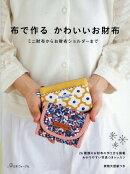 布で作る かわいいお財布