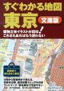 すぐわかる地図 東京 文庫版 建物立体イラストが目印!これさえあればもう迷わない